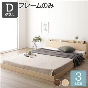 ベッド低床ロータイプすのこ木製棚付き宮付きコンセント付きシンプルモダンナチュラルダブルベッドフレームのみ