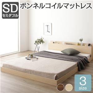 ベッド低床ロータイプすのこ木製棚付き宮付きコンセント付きシンプルモダンナチュラルセミダブルボンネルコイルマットレス付き