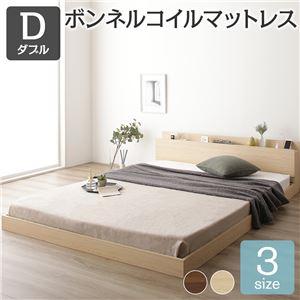 ベッド低床ロータイプすのこ木製棚付き宮付きコンセント付きシンプルモダンナチュラルダブルボンネルコイルマットレス付き