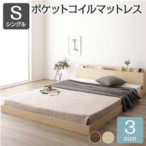 ベッド低床ロータイプすのこ木製棚付き宮付きコンセント付きシンプルモダンナチュラルシングルポケットコイルマットレス付き