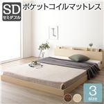ベッド 低床 ロータイプ すのこ 木製 棚付き 宮付き コンセント付き シンプル モダン ナチュラル セミダブル ポケットコイルマットレス付き