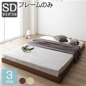 ベッド低床ロータイプすのこ木製コンパクトヘッドレスシンプルモダンブラウンセミダブルベッドフレームのみ