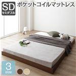 ベッド 低床 ロータイプ すのこ 木製 コンパクト ヘッドレス シンプル モダン ブラウン セミダブル ポケットコイルマットレス付き