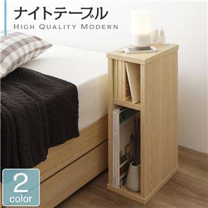 ナイトテーブルコンセント付き木製省スペースコンパクトシンプルモダンナチュラル別売りオプション