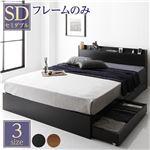 ベッド 収納付き 引き出し付き 木製 棚付き 宮付き コンセント付き シンプル モダン ブラック セミダブル ベッドフレームのみ