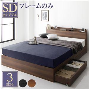 ベッド 収納付き 引き出し付き 木製 棚付き 宮付き コンセント付き シンプル モダン ブラウン セミダブル ベッドフレームのみ