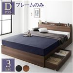 ベッド 収納付き 引き出し付き 木製 棚付き 宮付き コンセント付き シンプル モダン ブラウン ダブル ベッドフレームのみ