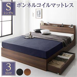 ベッド 収納付き 引き出し付き 木製 棚付き 宮付き コンセント付き シンプル モダン ブラウン シングル ボンネルコイルマットレス付き