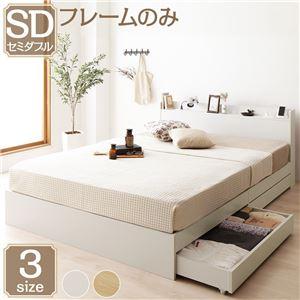 ベッド収納付き引き出し付き木製棚付き宮付きコンセント付きシンプルモダンホワイトセミダブルベッドフレームのみ