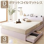 ベッド 収納付き 引き出し付き 木製 棚付き 宮付き コンセント付き シンプル モダン ホワイト ダブル ポケットコイルマットレス付き