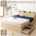 ベッド 収納付き 引き出し付き 木製 棚付き 宮付き コンセント付き シンプル モダン ナチュラル ダブル ボンネルコイルマットレス付き