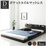 ベッド 低床 ロータイプ すのこ 木製 宮付き 棚付き コンセント付き シンプル モダン ブラック ダブル ポケットコイルマットレス付き