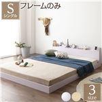 ベッド 低床 ロータイプ すのこ 木製 宮付き 棚付き コンセント付き シンプル モダン ホワイト シングル ベッドフレームのみ