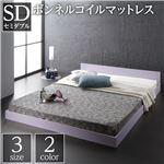 ベッド 低床 ロータイプ すのこ 木製 一枚板 フラット ヘッド シンプル モダン ホワイト セミダブル ボンネルコイルマットレス付き