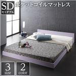 ベッド 低床 ロータイプ すのこ 木製 一枚板 フラット ヘッド シンプル モダン ホワイト セミダブル ポケットコイルマットレス付き