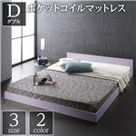 ベッド 低床 ロータイプ すのこ 木製 一枚板 フラット ヘッド シンプル モダン ホワイト ダブル ポケットコイルマットレス付き