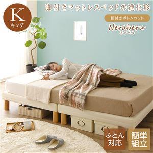 脚付きボトムベッド 15cm脚  キング(SS+S)(ポケットコイルマットレス付き)『Neraberu』ネラベル アイボリー 脚付きマットレスベッド