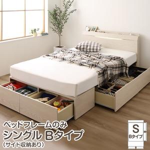 フット側引き出し付き 照明付き 収納ベッド (ベッドフレームのみ) シングル (B:サイド収納有り 単品) 『Famirest』ファミレスト ホワイト (木目) 白