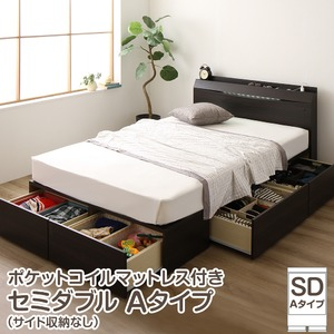 照明付き 連結 収納ベッド (ポケットコイルマットレス付き) セミダブル (A:サイド収納無し 単品) 『Famirest』ファミレスト ダークブラウン