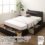 照明付き 連結 収納ベッド (ボンネルコイルマットレス付き) セミダブル (B:サイド収納有り 単品) 『Famirest』ファミレスト ダークブラウン