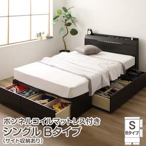 照明付き 連結 収納ベッド (ボンネルコイルマットレス付き) シングル (B:サイド収納有り 単品) 『Famirest』ファミレスト ダークブラウン