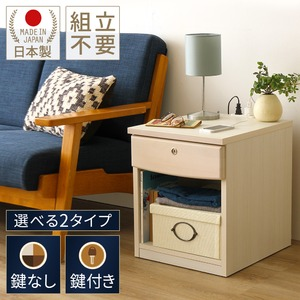 日本製 鍵付き ナイトテーブル 【ホワイト】 幅40cm 2口コンセント付き 引き出し付き 天然木製 ベッドサイドテーブル【完成品】