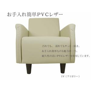 ソファ 1人掛ソファ クレア コンパクトソファ PVCレザー 幅68cm*奥62cm*高73cm アイボリー