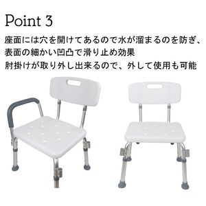 シャワーチェア 介護 肘掛け付 風呂椅子 背もたれ付き 座面高さ調節5段階 ホワイト RE306L-2