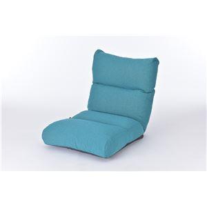 ふかふか座椅子 リクライニング ソファー 【ターコイズ】 日本製 『KABUL-LT』
