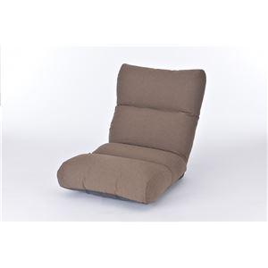 ふかふか座椅子 リクライニング ソファー 【モカブラウン】 日本製 『KABUL-LT』