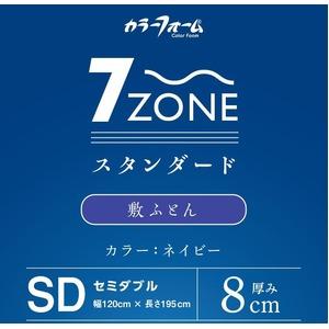 カラーフォーム 軽量 敷布団 かため 体圧分散 通気性 マットレス セミダブル 厚み8cm 洗えるカバー 日本製 7ゾーン ネイビー
