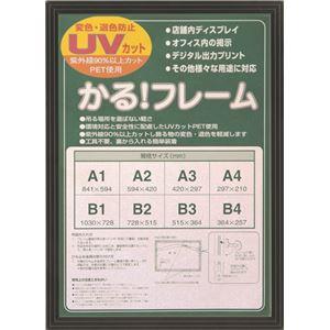 多目的フレーム/額縁【A4ブラック】表面カバー:UVカット機能付きPET『かる!フレーム』