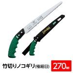 神沢精工 竹 270mm BGS-270-SH