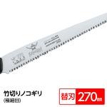 神沢精工 竹 替刃 270mm BGS-271-SH