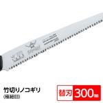 神沢精工 竹 替刃 300mm BGS-301-SH