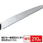 神沢精工 稲妻 替刃 210mm FA-211-LH