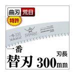 神沢精工 一番 替刃 300mm GC-301-LH