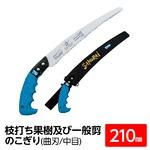 神沢精工 チャレンジ 210mm GCM-210-MH