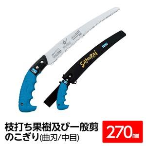 枝打ち 果樹及び一般剪定鋸/ノコギリ 【270...の関連商品7