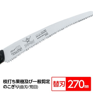 枝打ち 果樹及び一般剪定鋸/ノコギリ 【替刃 ...の関連商品6