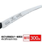 神沢精工 チャレンジ 替刃 300mm GCM-301-MH
