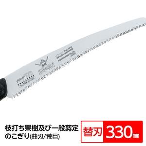 枝打ち 果樹及び一般剪定鋸/ノコギリ 【替刃 ...の関連商品1