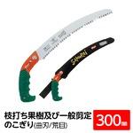 神沢精工 弁慶 300mm GKC-300-LH