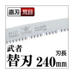 神沢精工 武者 替刃 240mm GKS-241-LH