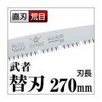 神沢精工 武者 替刃 270mm GKS-271-LH