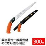 神沢精工 果樹 300mm GSF-300-SH