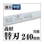 神沢精工 義経 替刃 240mm GSM-241-MH