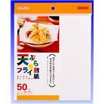 日本デキシー 天ぷら・フライ敷紙 50枚 × 5 点セット