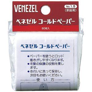 (まとめ)ダリヤ ベネゼルコールドペーパー 80枚 【×5点セット】