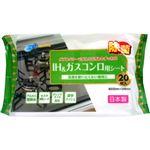 昭和紙工 JEL電解水+セスキIH&ガスコンロ用シート20枚 × 5 点セット
